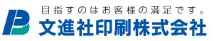 文進社印刷株式会社