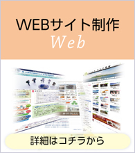 ホームページ・WEBサイト制作