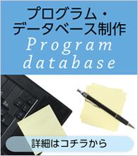 プログラム・データベース制作