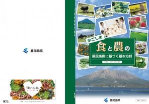 p食と農表紙ホームページ用