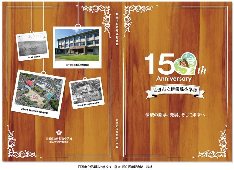 日置市立伊集院小学校創立150周年記念誌